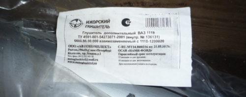 Упаковка и аннотация к Ижорскому глушителю на Лада Калина
