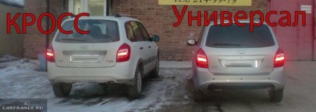 Клиренсы Лада Калина универсал и Лада Калина Кросс на одном фото
