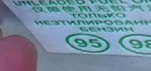 Указание бензина на крышке лючка бензобака Лада Ларгус