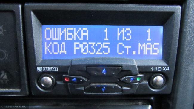 Код 0325 ошибки на БК ШТАТ ВАЗ-2112