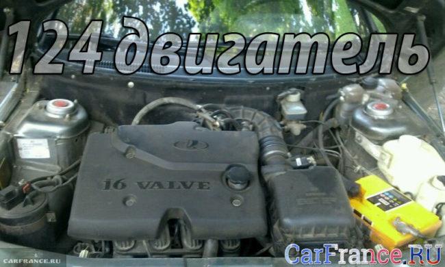 124 двигатель под капотом ВАЗ-2112