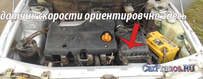Датчик скорости под корпусом воздушного фильтра на ВАЗ-2112