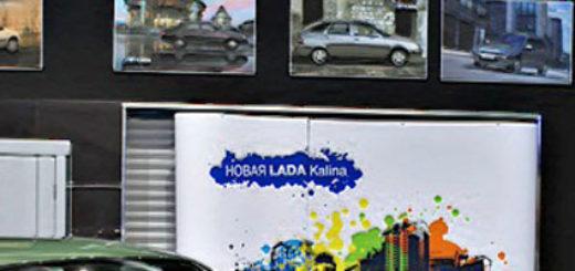 Внутри автосалона официального дилера АвтоВаз