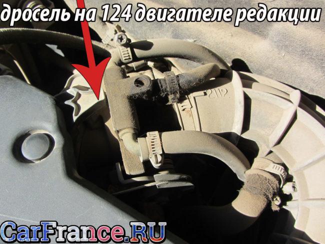 Дроссельная заслонка на ВАЗ-2112 находится под крышкой двигателя
