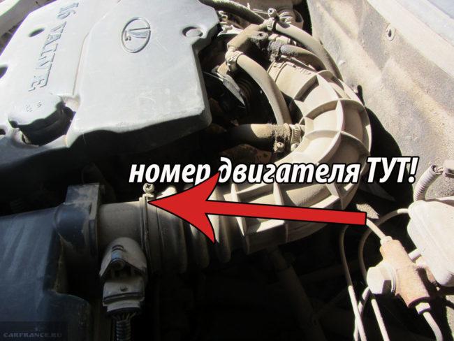 Номер двигателя на ВАЗ-2112 16 клапанов 124 мотор