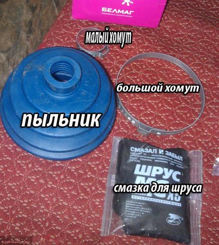 pilnik homuti - Шрус ваз 2112 16 клапанов