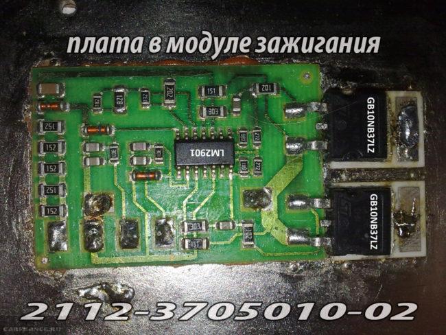 Плата внутри модуля зажигания на ВАЗ- 2112 3705010-02