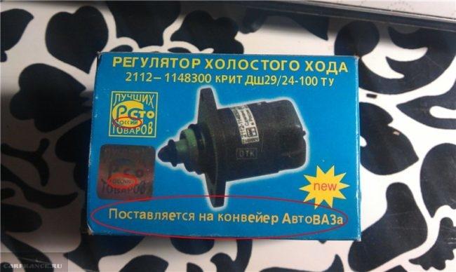 Упаковка РХХ ВАЗ-2112 подделка