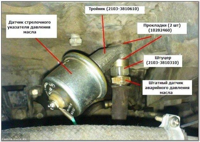 Дополнительный датчик давления топлива подключён на ВАЗ-2112