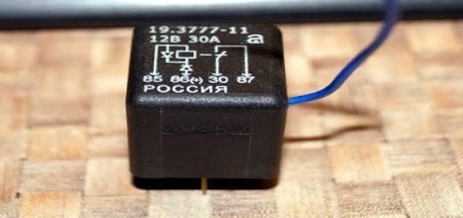 Реле бензонасоса на 16-ти клапанную ВАЗ-2112