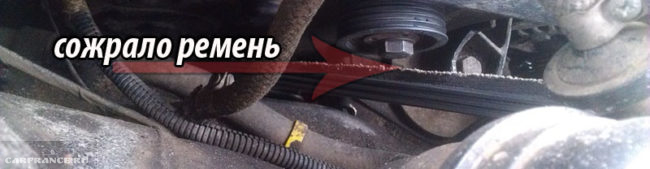 Сожрало ремень генератора на ВАЗ-2112