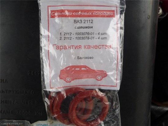 Ремкомплект колодцев на ВАЗ-2112