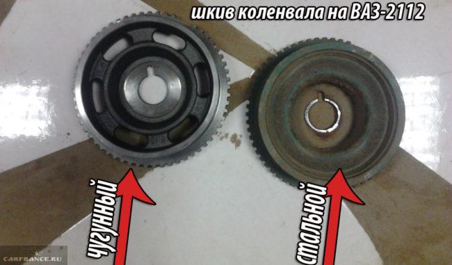 Чугунный и стальной шкивы коленвала на ВАЗ-2112 16-ти клапанную