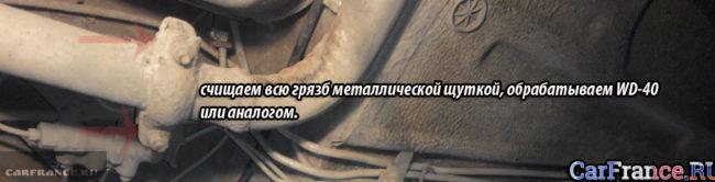 Соединение задней части с средней частью глушителя на ВАЗ-2112
