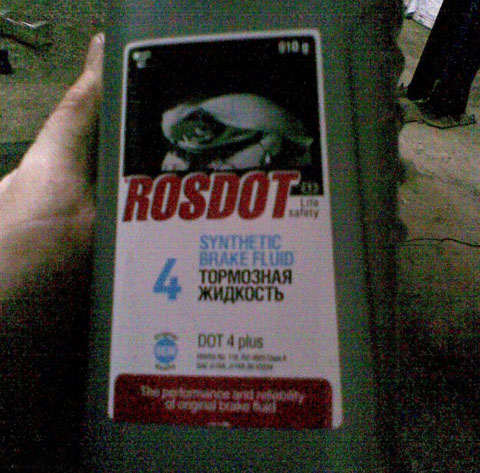 Тормозная жидкость ROSDOT 4 для ВАЗ-2112
