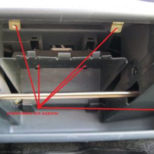 Места крепления бардачка к панели на ВАЗ-2114