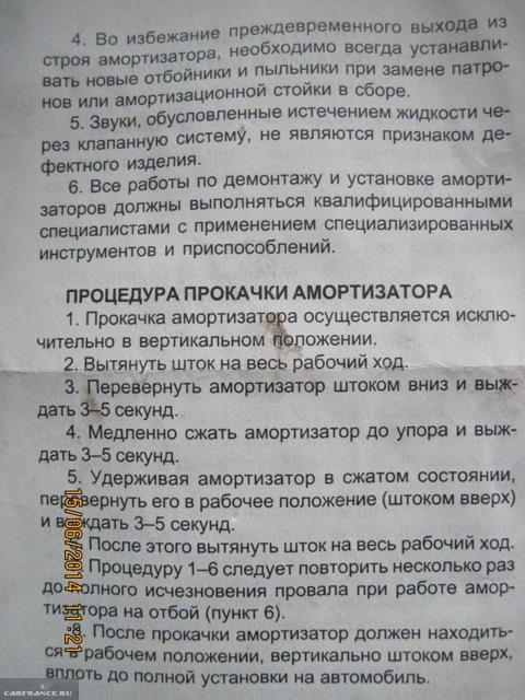 Информация о прокачке стойки из комплекта