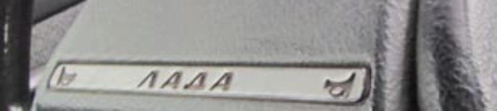 Кнопка нажатия на звуковой сигнал ВАЗ-2112