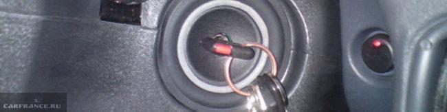 Ключ в замке зажигания на ВАЗ-2114
