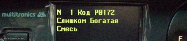 Ошибка Р0172 на экране бортового компьютера ВАЗ-2114