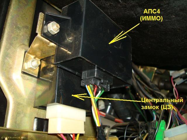 Расположение иммобилайзера АПС-4 на ВАЗ-2114