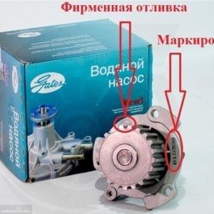 Помпа для ВАЗ-2114 и признаки подделки