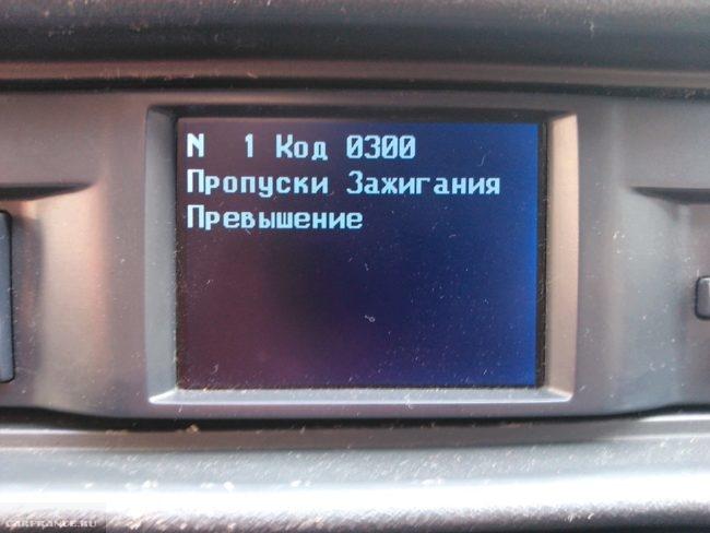 Ошибка бортового компьютера ВАЗ-2114