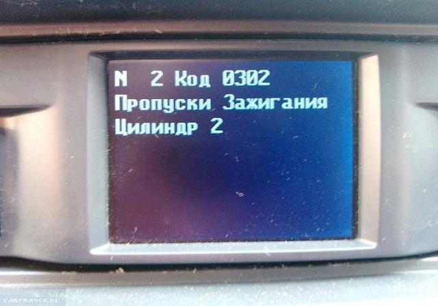 Неисправность ВАЗ-2110