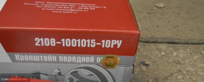 Балаковская передняя подушка двигателя на ВАЗ-2114