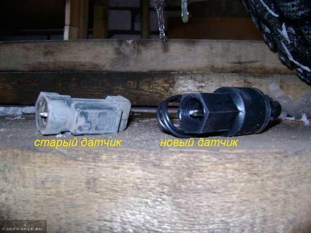 Старый и новый датчики скорости на ВАЗ-2114