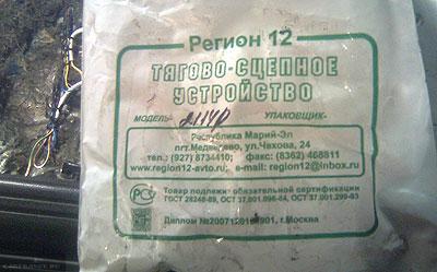 Фаркоп ВАЗ-2114 Регион 12