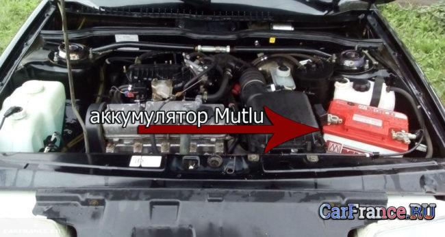 Аккумулятор Mutlu под капотом ВАЗ-2114