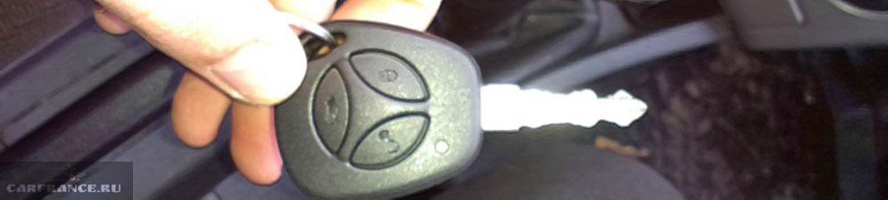 Обучаемый ключ с ПДУ и меткой иммобилайзера на Лада Приора