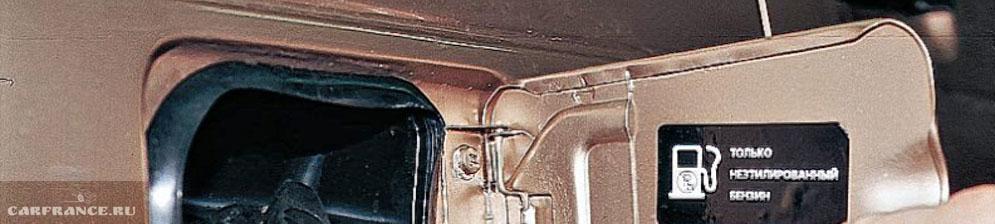 Лючок бензобака на ВАЗ-2110