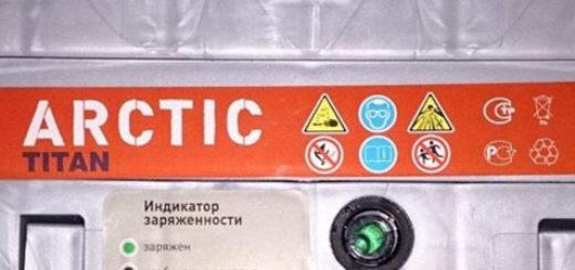 Недорогой аккумулятор Artic на ВАЗ-2114 с индикатором заряда