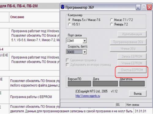 Скриншот окна программы Flashecu для перепрошивки ЭБУ