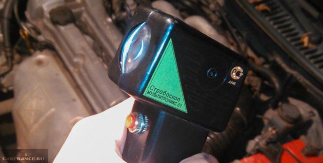 Стробоскоп для проверки раннего зажигания
