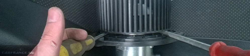 Демонтаж моторчика печки на Шевроле Нива