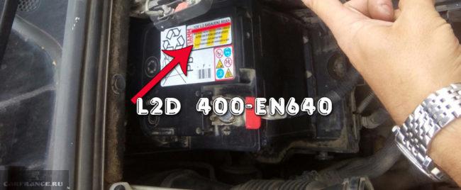 Аккумуляторная батарея на Пежо 308 с завода L2D 400-ЕN640