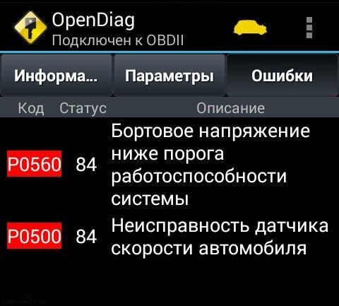Экран программы диагностики с ошибкой 0500 датчика скорости Нива Шевроле