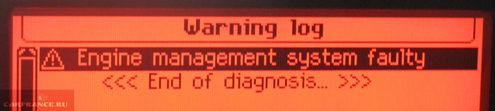 Ошибка Engine Management System Faulty