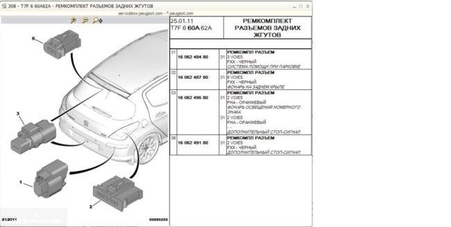 Ремкомплект колодки заднего фонаря на Пежо 308