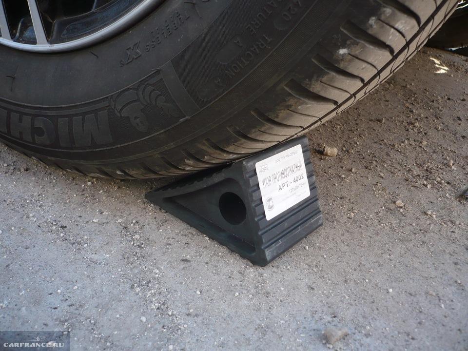 Противооткатные башмачки под колёса для машины