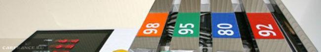 Топливная колонка 92 95 98 ДТ бензин