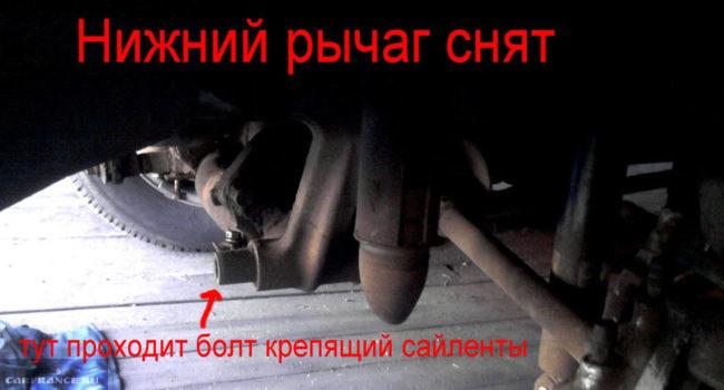 Болт крепления сайлентблока к кузову Нива Шевроле