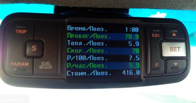 Бортовой компьютер с указанием расхода топлива на 100 км Шевроле Лачетти