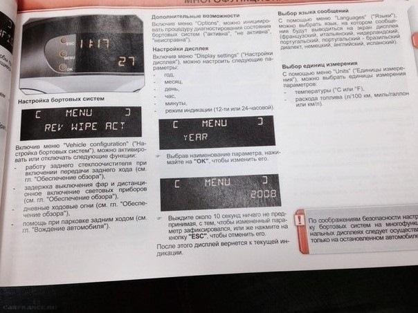 Раздел настройка часов в мануале Пежо 308