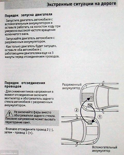 Отсоединение проводов инструкция после прикуривания