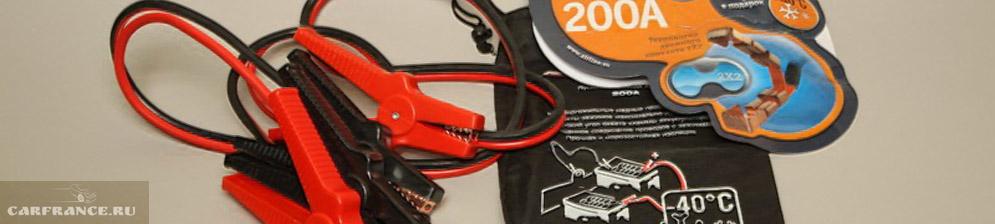 Провода для прикуривания Пежо 308