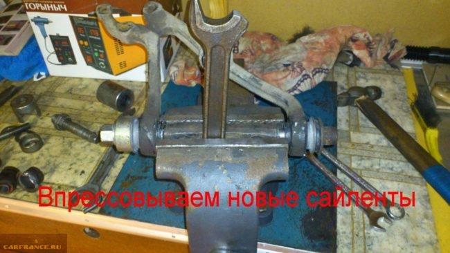 vpressovivaem sailent 650x366 - Шеви нива замена сайлентблоков передних рычагов